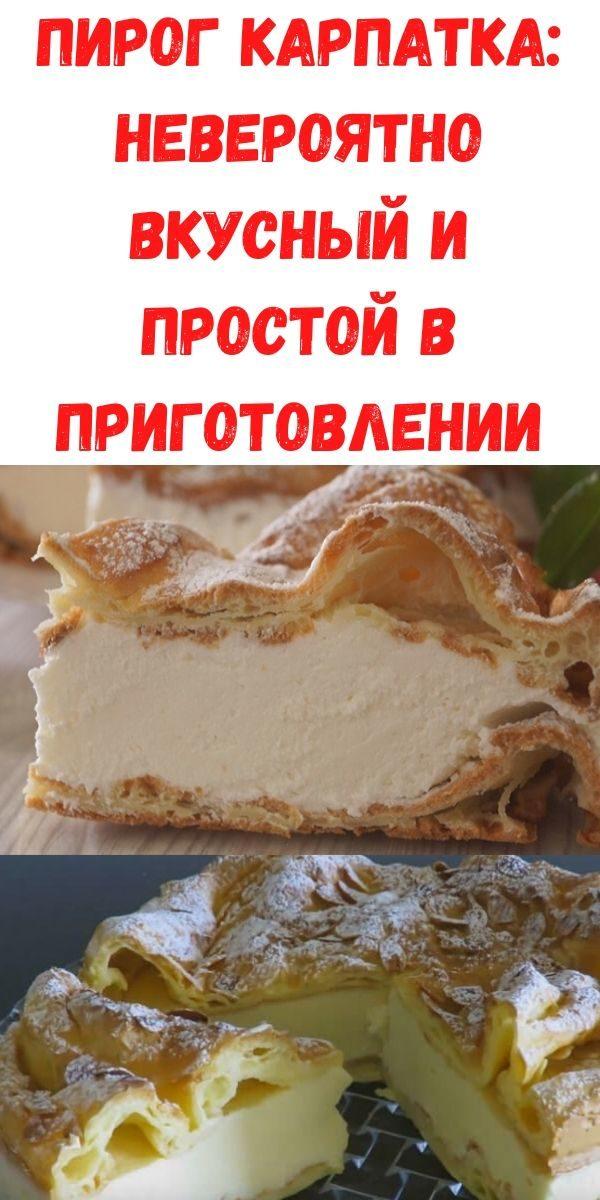 pirog-karpatka_-neveroyatno-vkusnyy-i-prostoy-v-prigotovlenii
