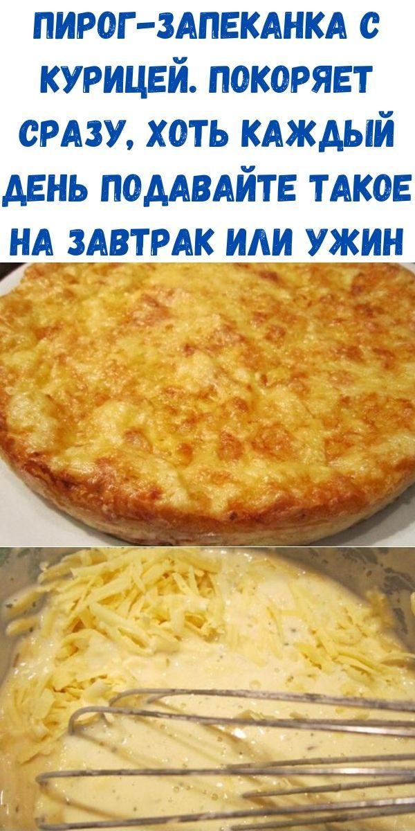 pirog-zapekanka-s-kuritsey-pokoryaet-srazu-hot-kazhdyy-den-podavayte-takoe-na-zavtrak-ili-uzhin