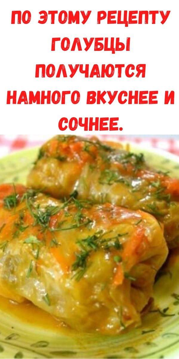po-etomu-retseptu-golubtsy-poluchayutsya-namnogo-vkusnee-i-sochnee