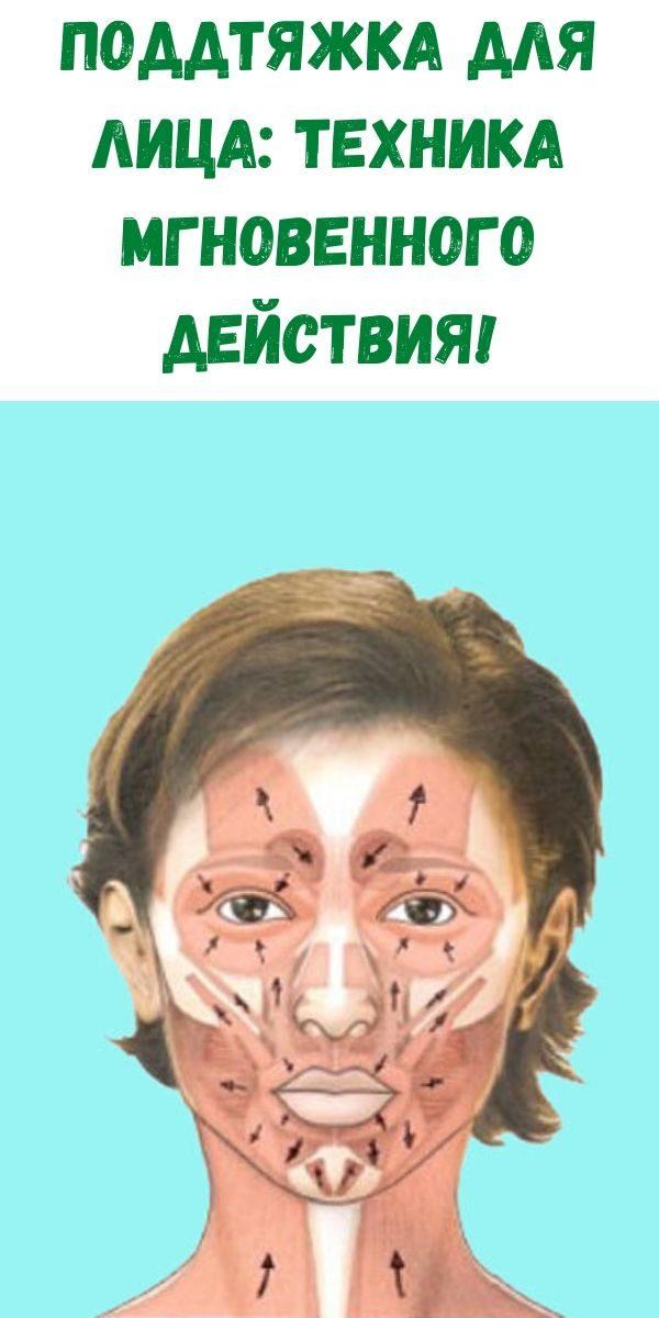 poddtyazhka-dlya-litsa_-tehnika-mgnovennogo-deystviya