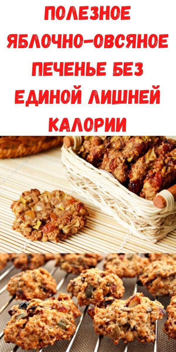 poleznoe-yablochno-ovsyanoe-pechene-bez-edinoy-lishney-kalorii