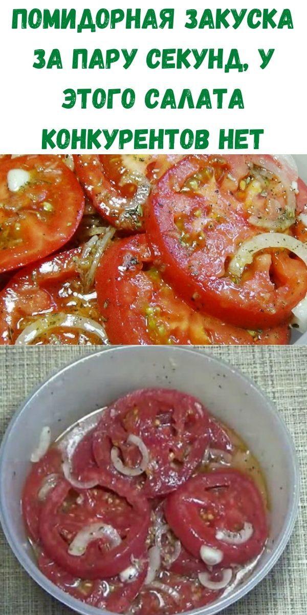 pomidornaya-zakuska-za-paru-sekund-u-etogo-salata-konkurentov-net-2