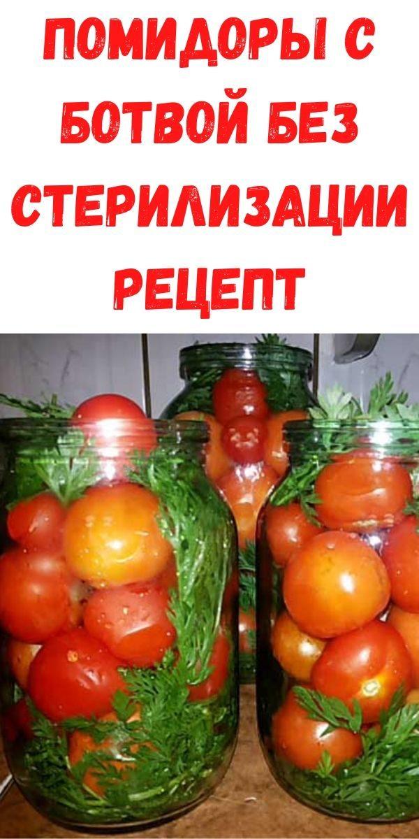 pomidory-s-botvoy-bez-sterilizatsii-retsept