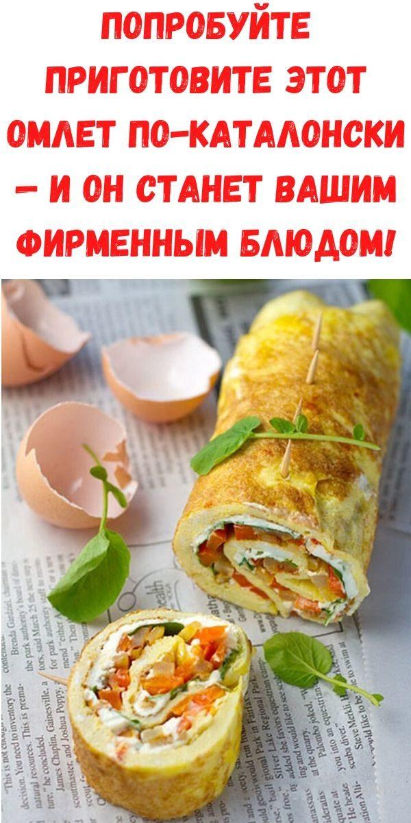 poprobuyte-prigotovite-etot-omlet-po-katalonski-i-on-stanet-vashim-firmennym-blyudom