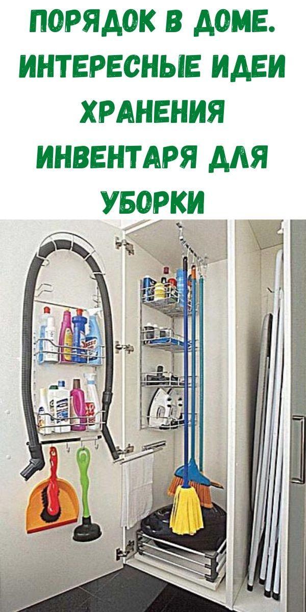 poryadok-v-dome-interesnye-idei-hraneniya-inventarya-dlya-uborki