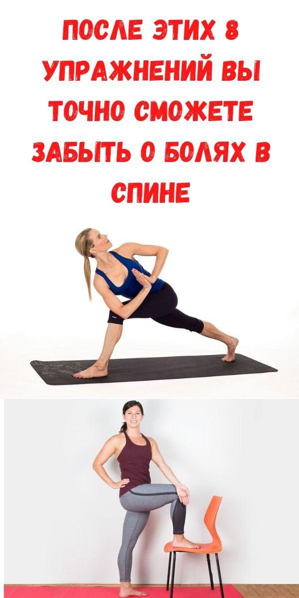 posle-etih-8-uprazhneniy-vy-tochno-smozhete-zabyt-o-bolyah-v-spine