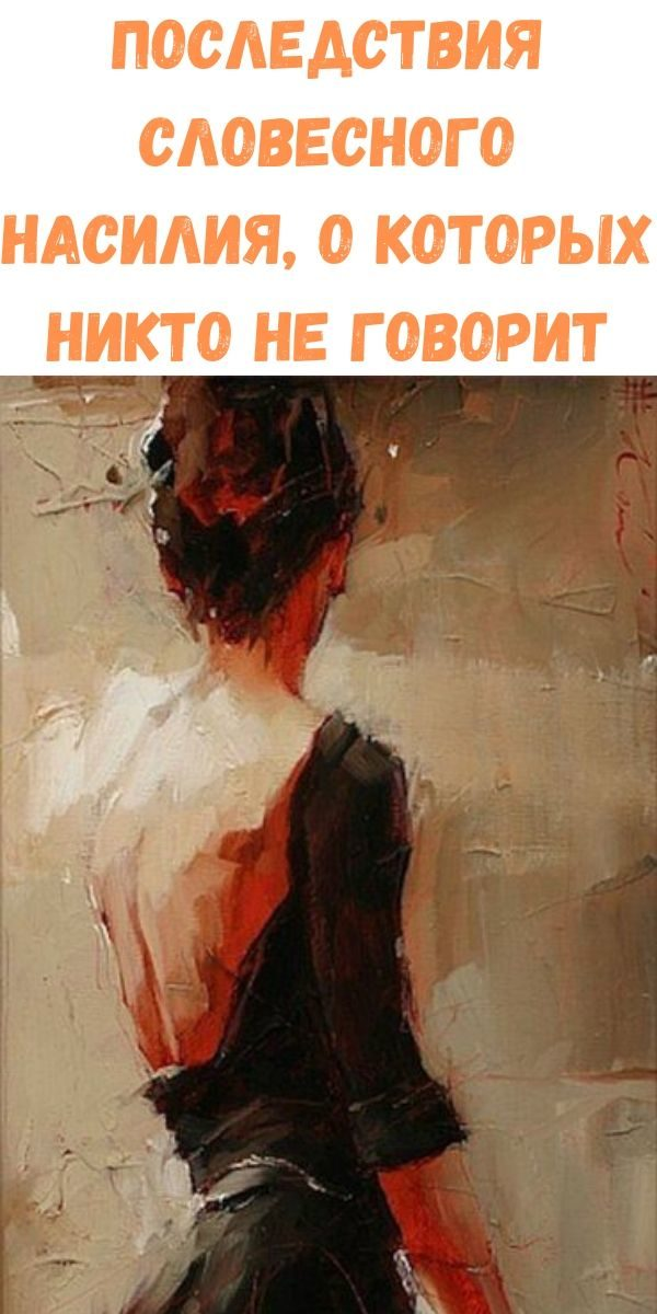 posledstviya-slovesnogo-nasiliya-o-kotoryh-nikto-ne-govorit
