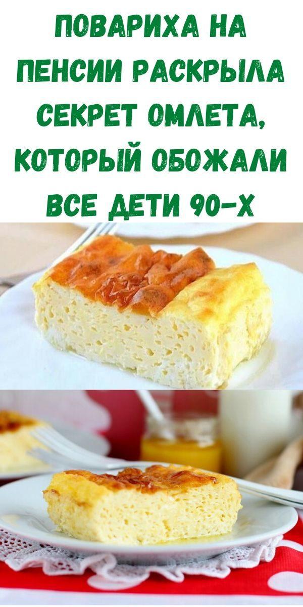 povariha-na-pensii-raskryla-sekret-omleta-kotoryy-obozhali-vse-deti-90-h