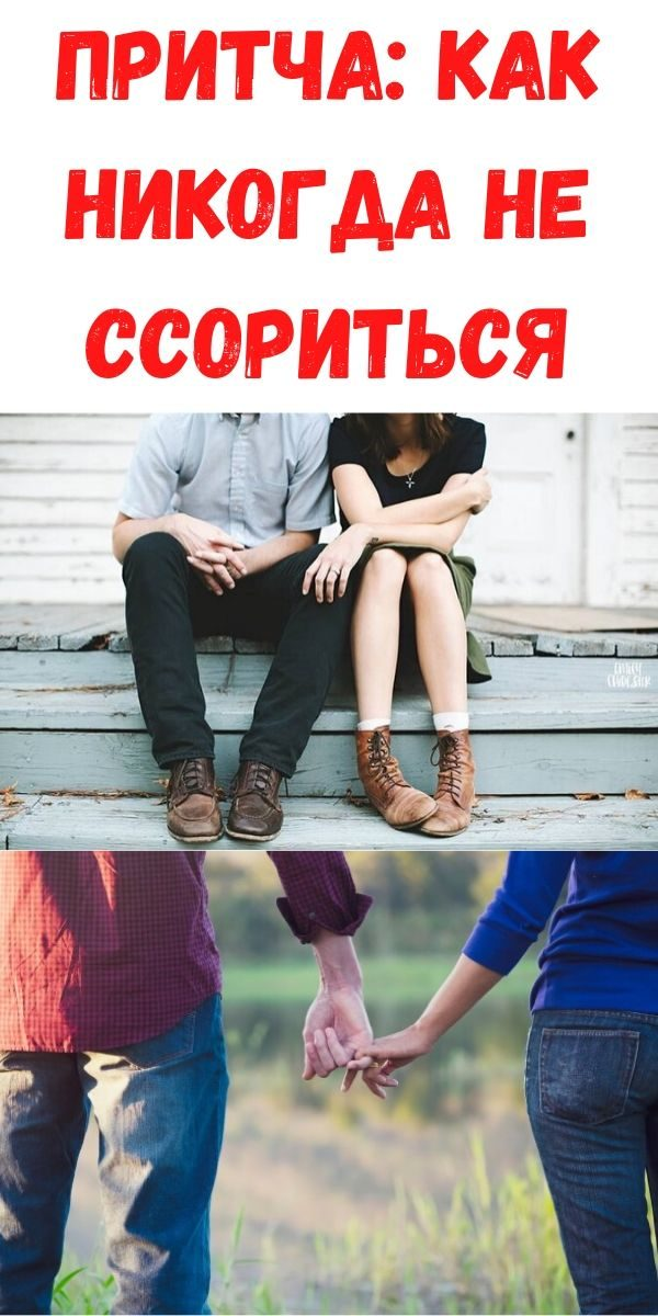 pritcha_-kak-nikogda-ne-ssoritsya