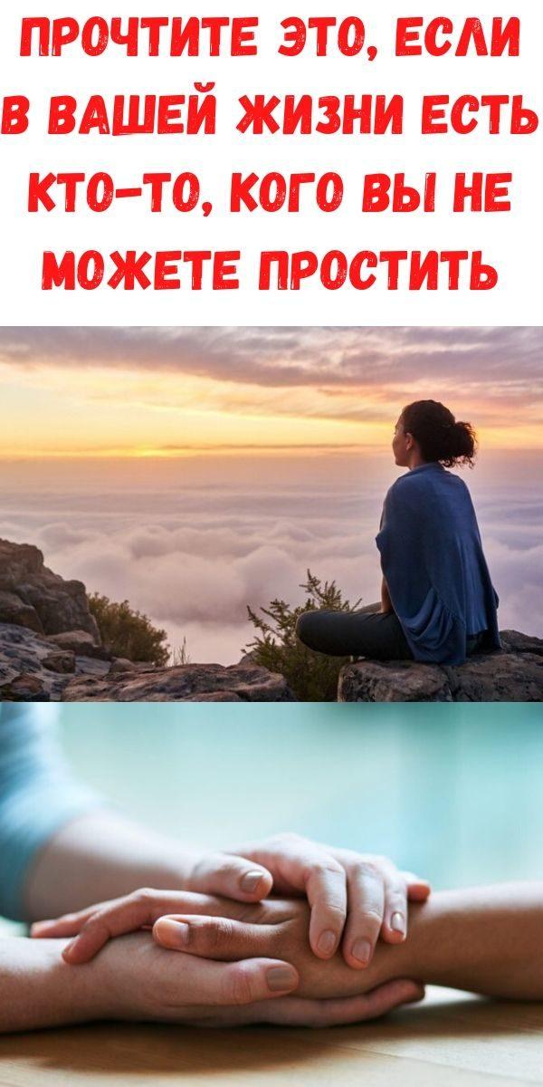 prochtite-eto-esli-v-vashey-zhizni-est-kto-to-kogo-vy-ne-mozhete-prostit