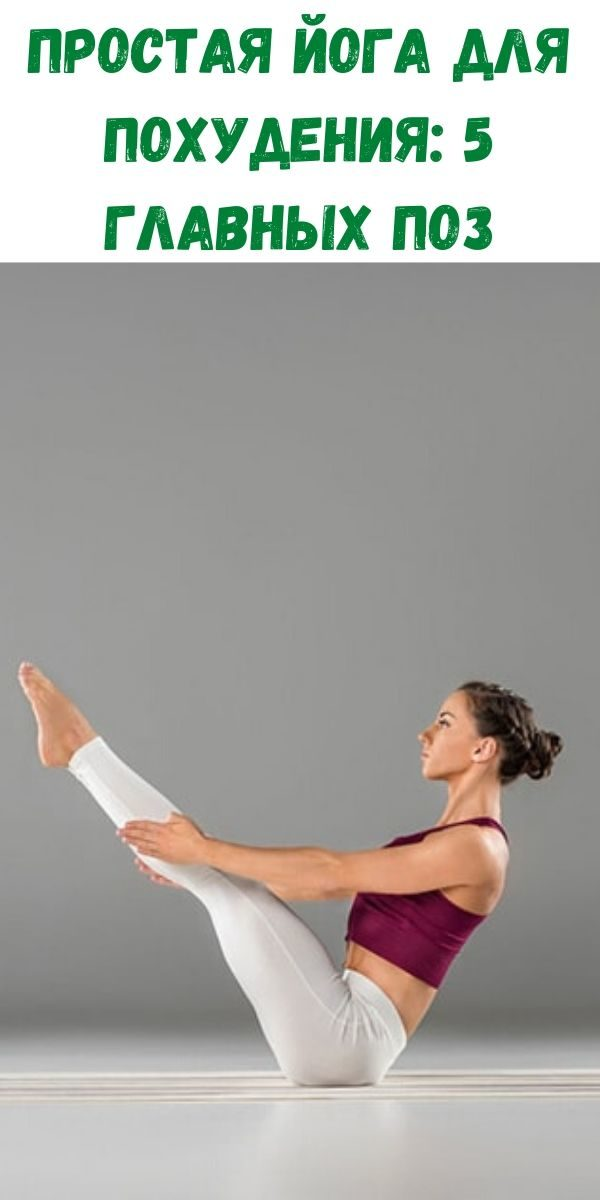 prostaya-yoga-dlya-pohudeniya_-5-glavnyh-poz