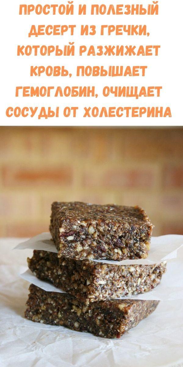 prostoy-i-poleznyy-desert-iz-grechki-kotoryy-razzhizhaet-krov-povyshaet-gemoglobin-ochischaet-sosudy-ot-holesterina