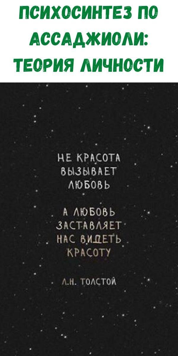 psihosintez-po-assadzhioli_-teoriya-lichnosti