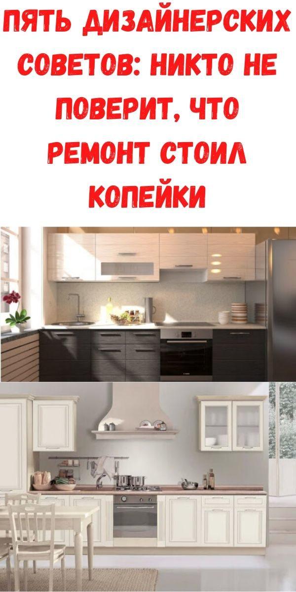 pyat-dizaynerskih-sovetov_-nikto-ne-poverit-chto-remont-stoil-kopeyki