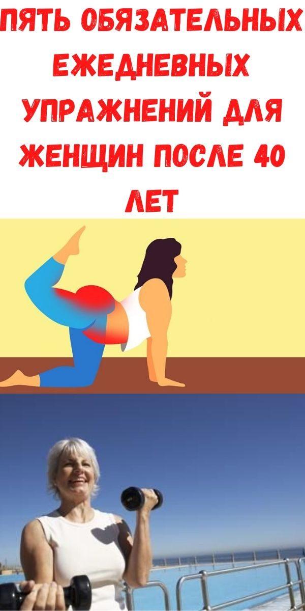 pyat-obyazatelnyh-ezhednevnyh-uprazhneniy-dlya-zhenschin-posle-40-let