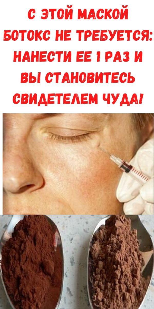 s-etoy-maskoy-botoks-ne-trebuetsya_-nanesti-ee-1-raz-i-vy-stanovites-svidetelem-chuda