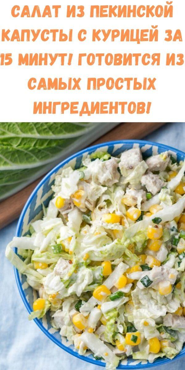 salat-iz-pekinskoy-kapusty-s-kuritsey-za-15-minut-gotovitsya-iz-samyh-prostyh-ingredientov