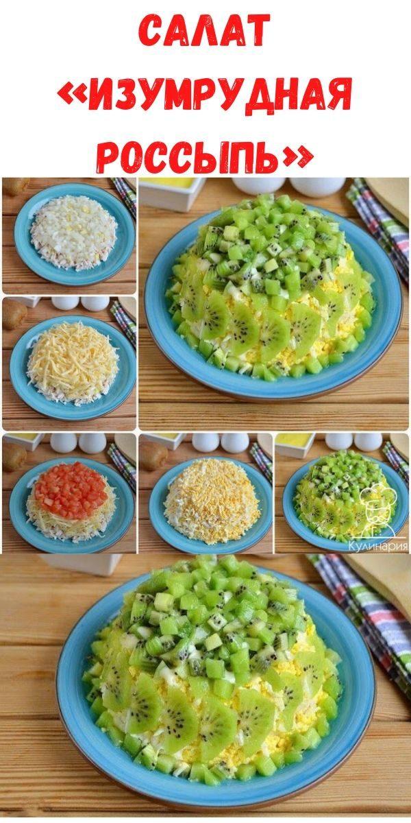 salat-izumrudnaya-rossyp-2