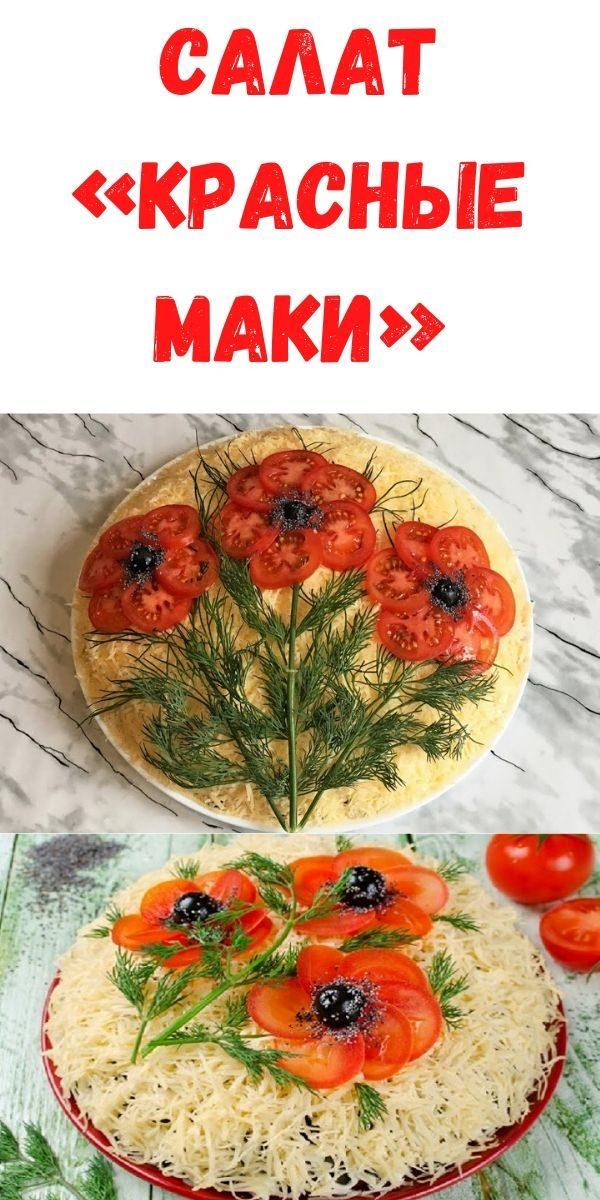 salat-krasnye-maki-2