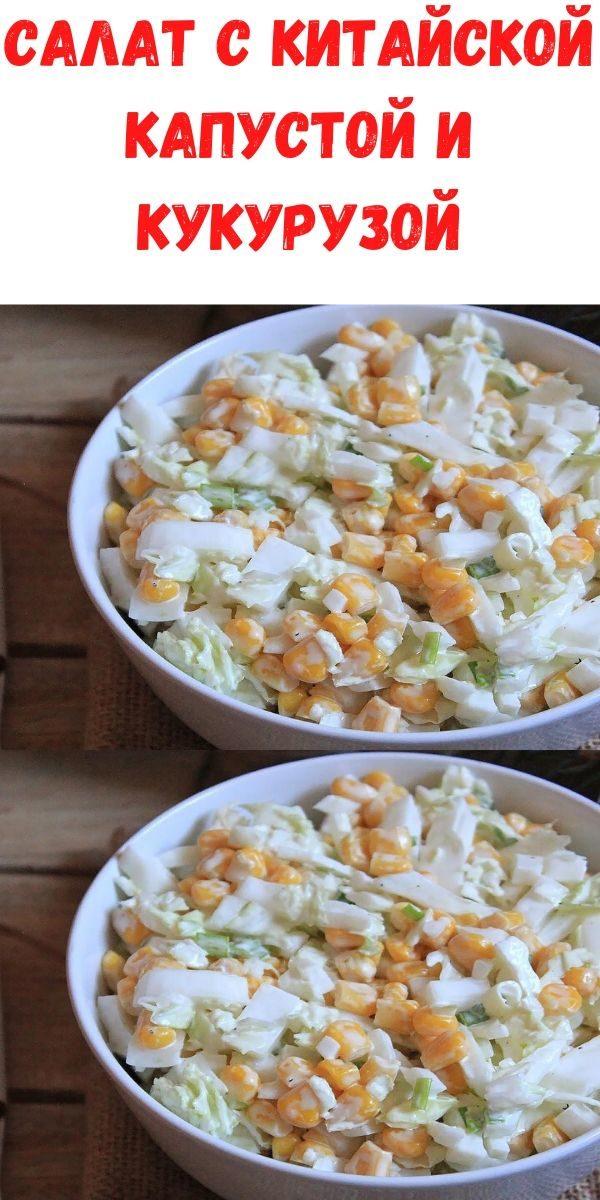 salat-s-kitayskoy-kapustoy-i-kukuruzoy