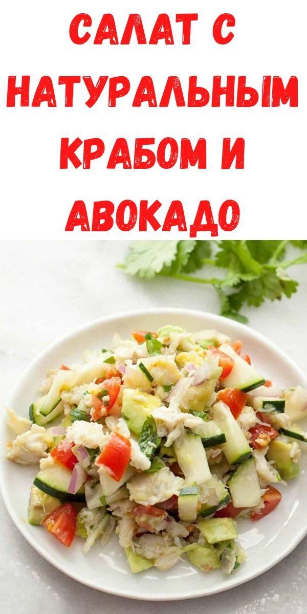 salat-s-naturalnym-krabom-i-avokado-2