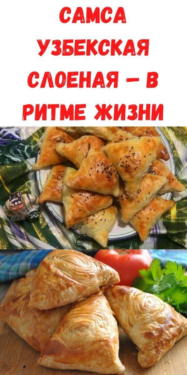 samsa-uzbekskaya-sloenaya-v-ritme-zhizni