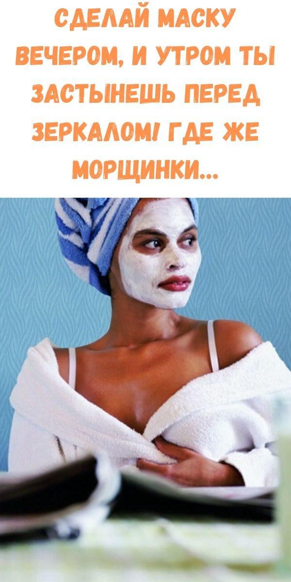 sdelay-masku-vecherom-i-utrom-ty-zastynesh-pered-zerkalom-gde-zhe-morschinki