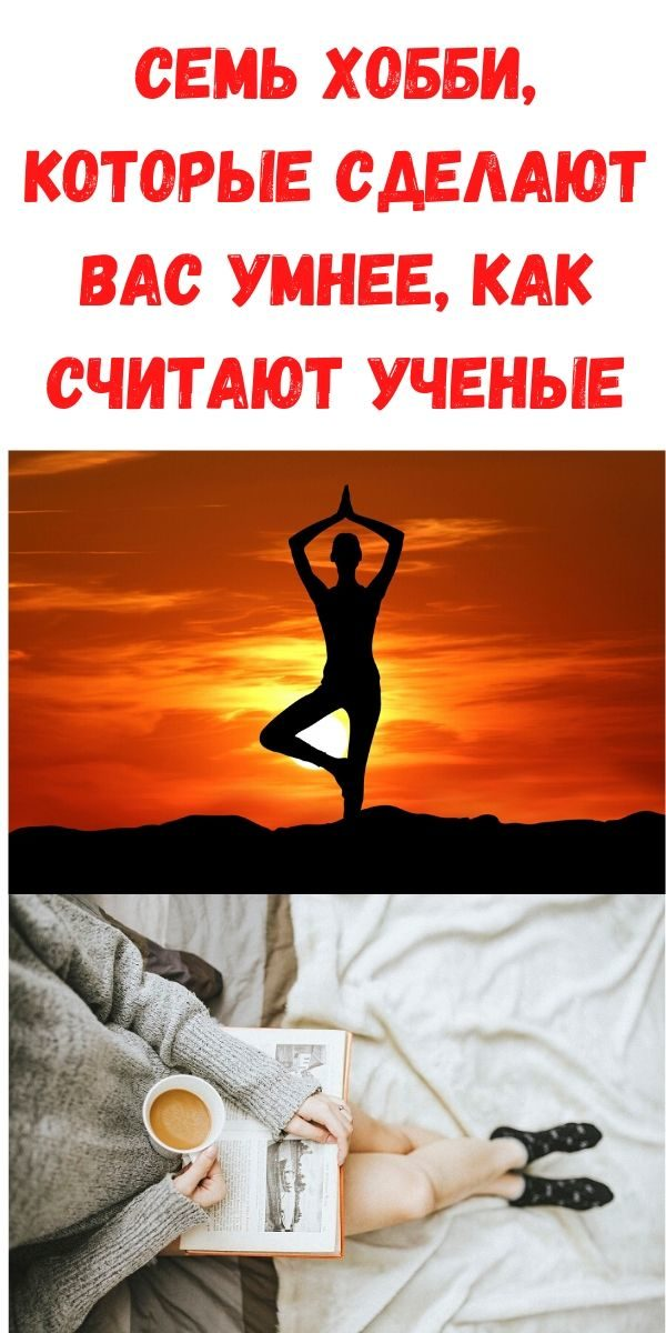 sem-hobbi-kotorye-sdelayut-vas-umnee-kak-schitayut-uchenye