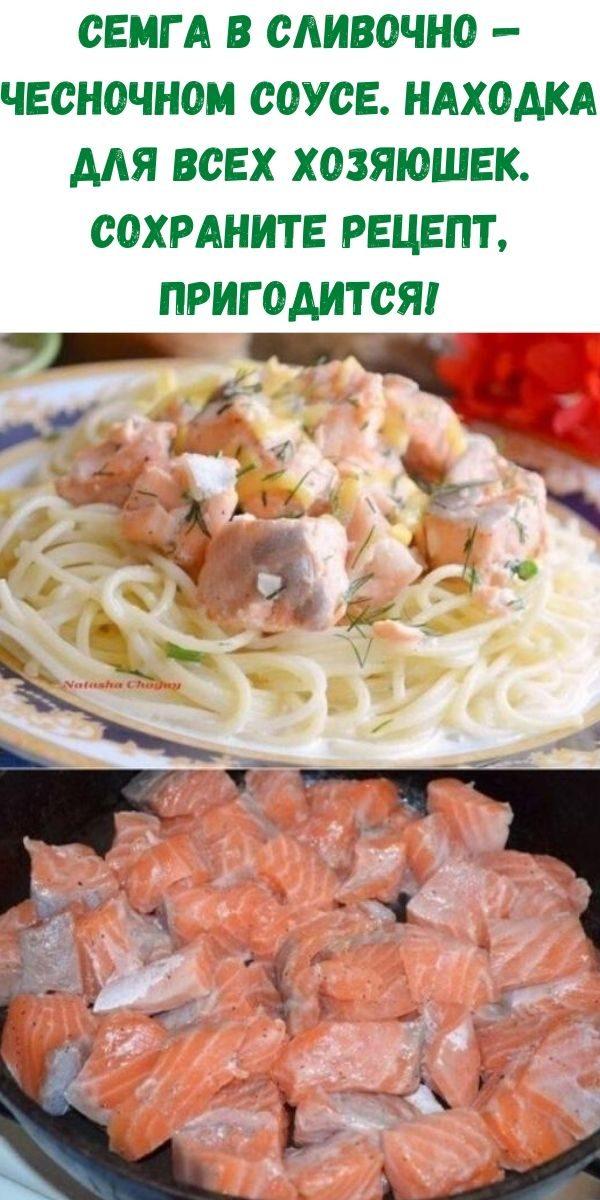 semga-v-slivochno-chesnochnom-souse-nahodka-dlya-vseh-hozyayushek-sohranite-retsept-prigoditsya