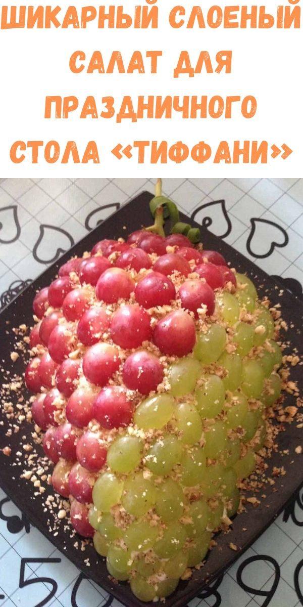shikarnyy-sloenyy-salat-dlya-prazdnichnogo-stola-tiffani