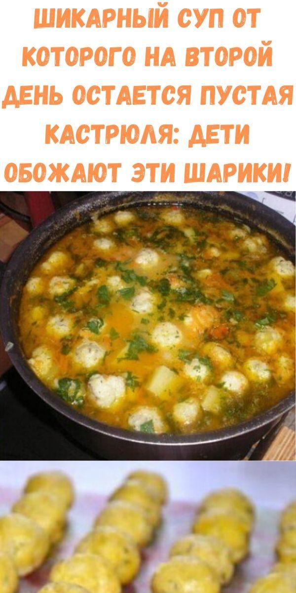 shikarnyy-sup-ot-kotorogo-na-vtoroy-den-ostaetsya-pustaya-kastryulya_-deti-obozhayut-eti-shariki