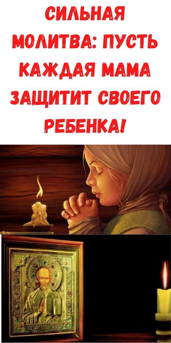 silnaya-molitva_-pust-kazhdaya-mama-zaschitit-svoego-rebenka