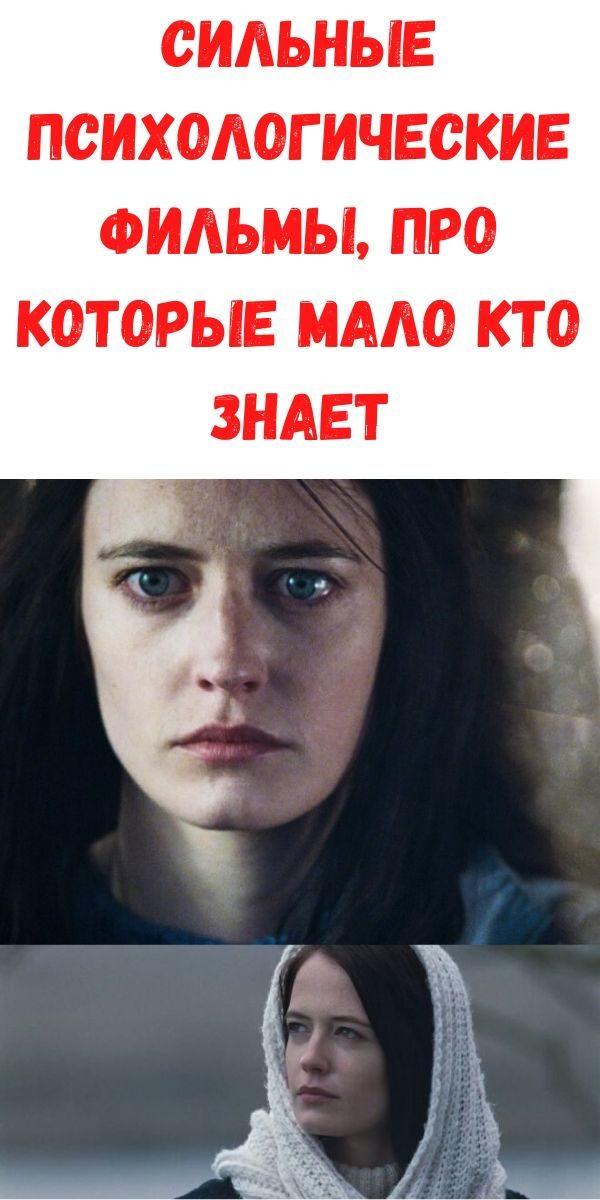 silnye-psihologicheskie-filmy-pro-kotorye-malo-kto-znaet