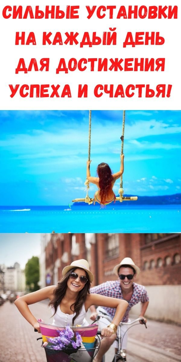 silnye-ustanovki-na-kazhdyy-den-dlya-dostizheniya-uspeha-i-schastya