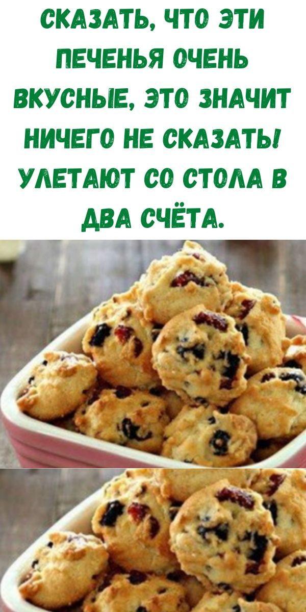 skazat-chto-eti-pechenya-ochen-vkusnye-eto-znachit-nichego-ne-skazat-uletayut-so-stola-v-dva-schyota-2