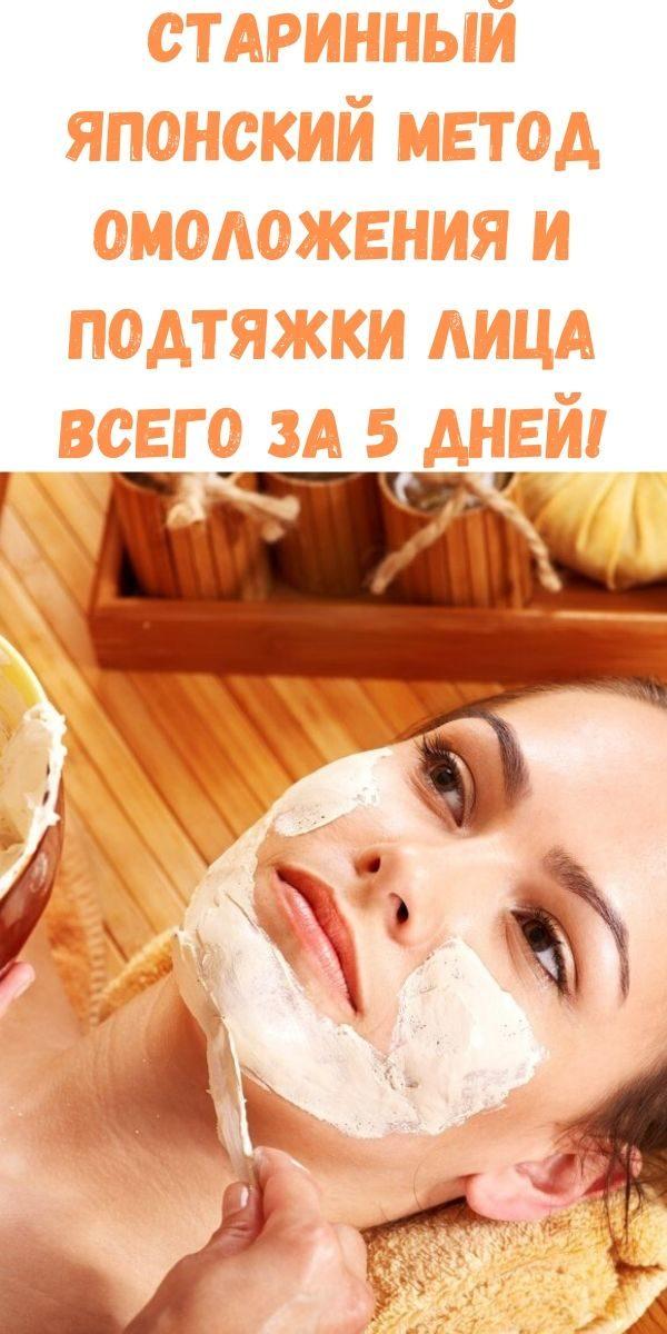 starinnyy-yaponskiy-metod-omolozheniya-i-podtyazhki-litsa-vsego-za-5-dney