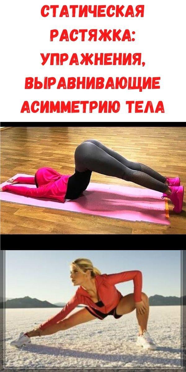 staticheskaya-rastyazhka_-uprazhneniyavyravnivayuschie-asimmetriyu-tela