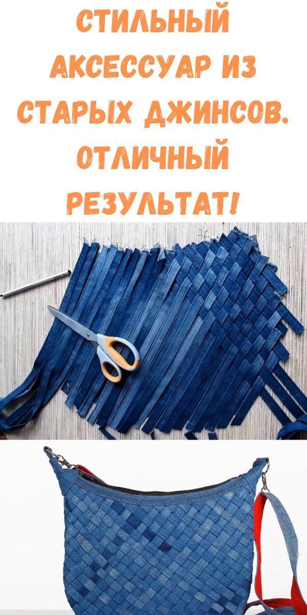 stilnyy-aksessuar-iz-staryh-dzhinsov-otlichnyy-rezultat