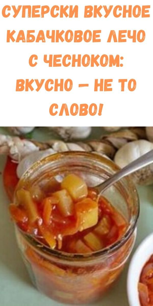 superski-vkusnoe-kabachkovoe-lecho-s-chesnokom_-vkusno-ne-to-slovo