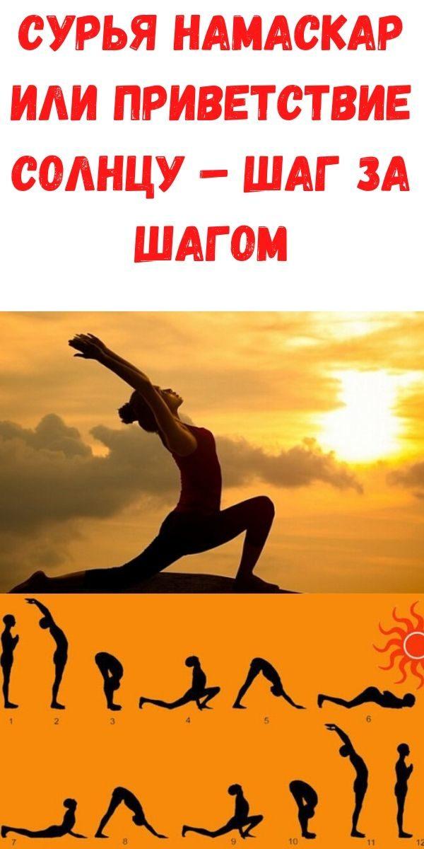 surya-namaskar-ili-privetstvie-solntsu-shag-za-shagom