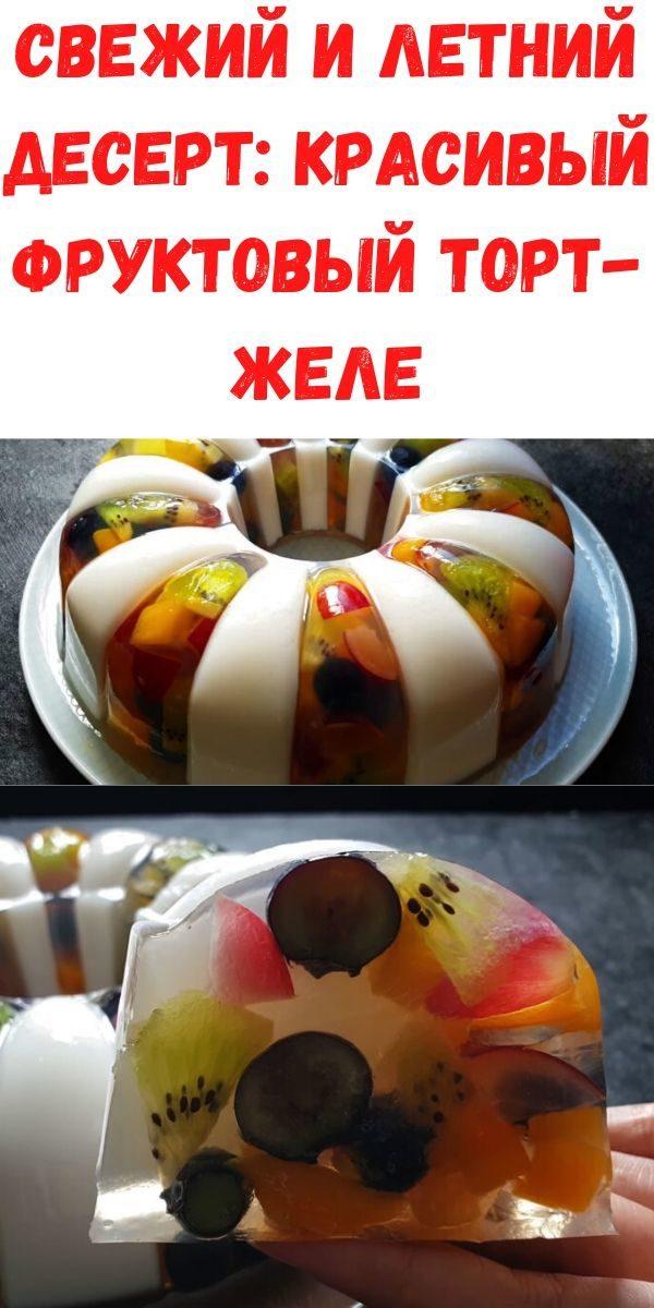 svezhiy-i-letniy-desert_-krasivyy-fruktovyy-tort-zhele