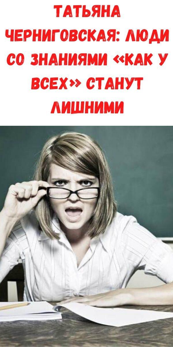 tatyana-chernigovskaya_-lyudi-so-znaniyami-kak-u-vseh-stanut-lishnimi