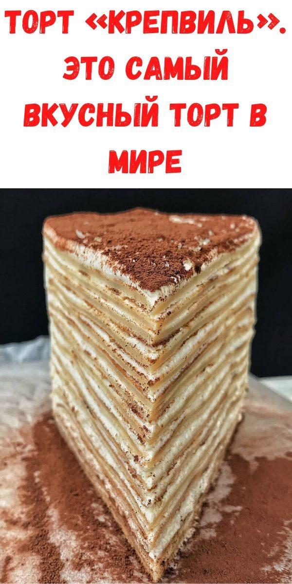 tort-krepvil-eto-samyy-vkusnyy-tort-v-mire