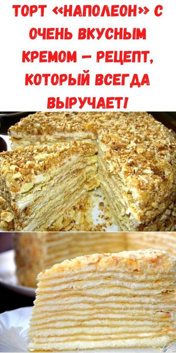 tort-napoleon-s-ochen-vkusnym-kremom-retsept-kotoryy-vsegda-vyruchaet
