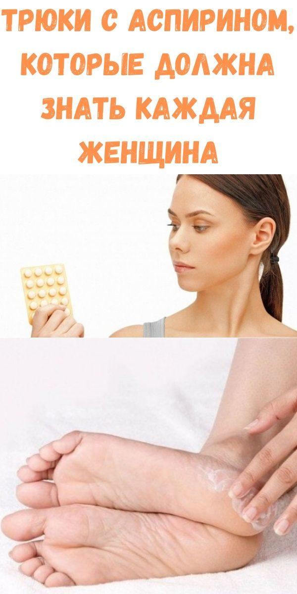 tryuki-s-aspirinom-kotorye-dolzhna-znat-kazhdaya-zhenschina