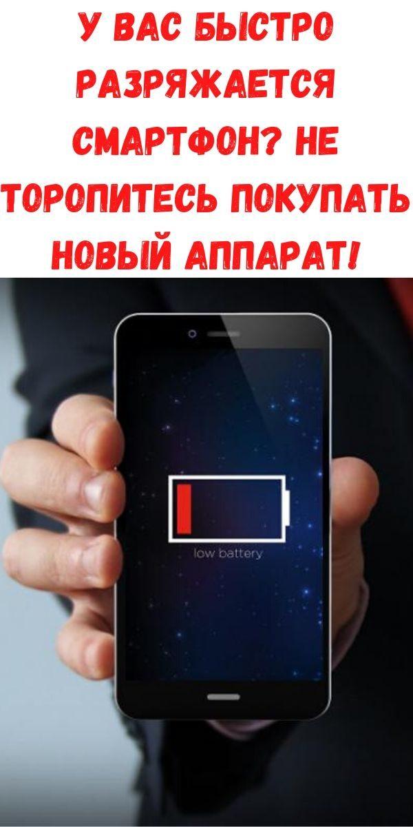 u-vas-bystro-razryazhaetsya-smartfon_-ne-toropites-pokupat-novyy-apparat