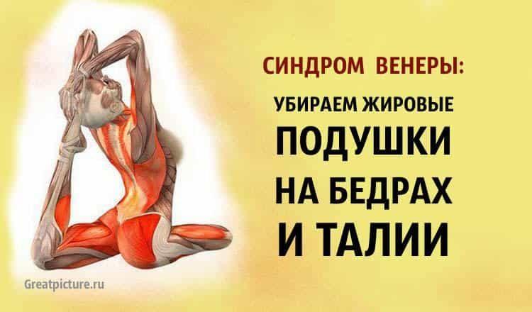ubiraem-zhirovyie-podushki-na-bedrah-1-min