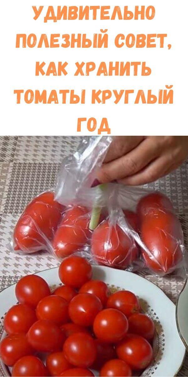 udivitelno-poleznyy-sovet-kak-hranit-tomaty-kruglyy-god