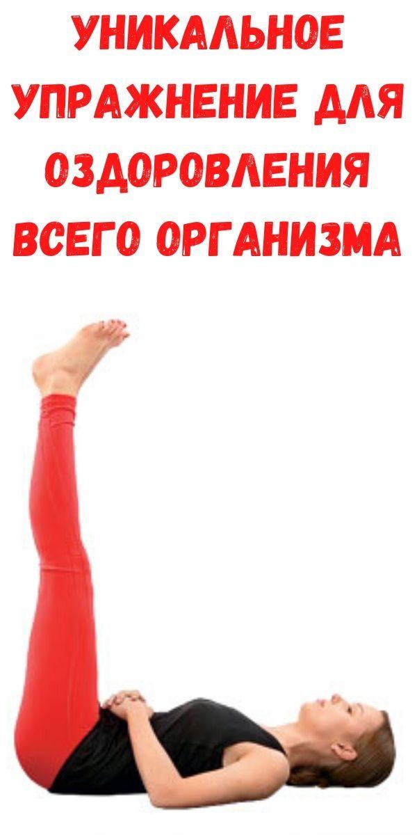 unikalnoe-uprazhnenie-dlya-ozdorovleniya-vsego-organizma-2