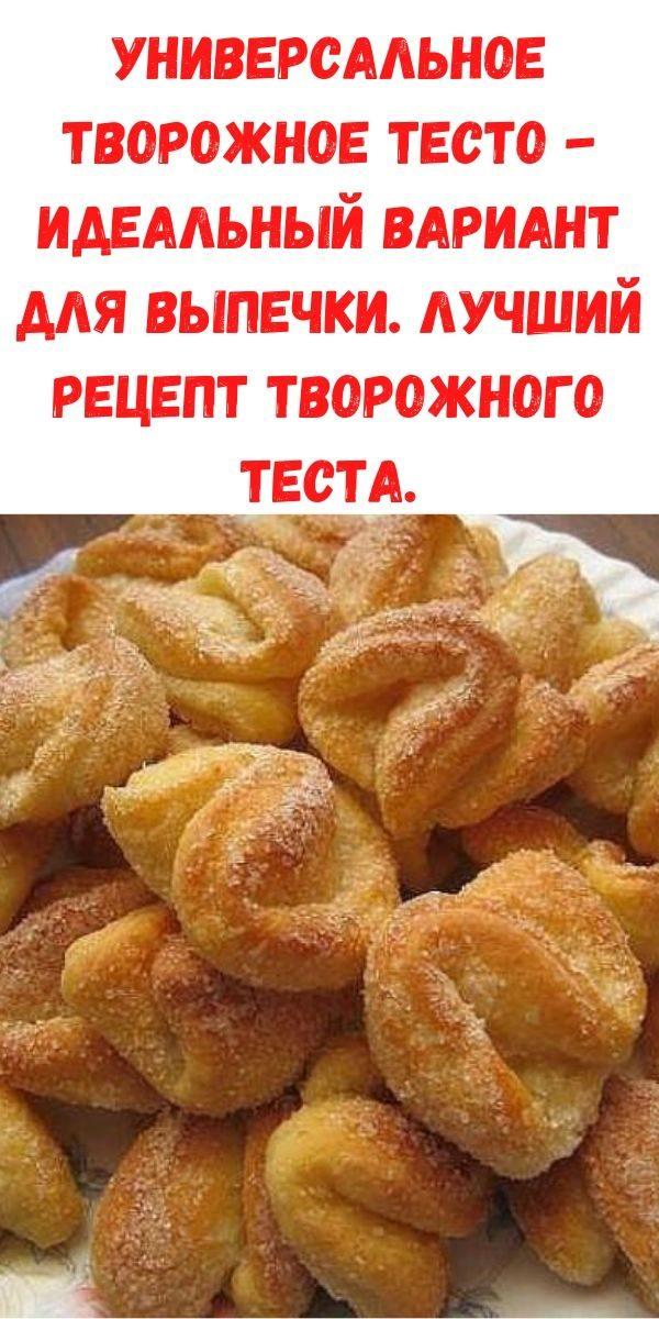 universalnoe-tvorozhnoe-testo-idealnyy-variant-dlya-vypechki-luchshiy-retsept-tvorozhnogo-testa